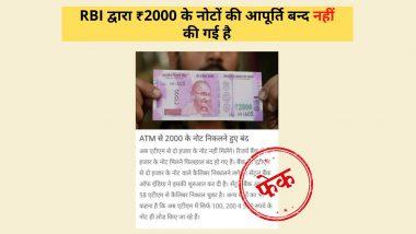 Fact Check: RBI ने 2000 रुपयांच्या नोटांचा पुरवठा बंद केल्याने ATM मध्ये केवळ 100, 200 आणि 500 रुपयांच्या नोटा उपलब्ध? काय आहे सत्य? जाणून घ्या