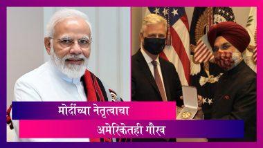 PM Modi Awarded Legion of Merit by Donald Trump: मोदींना देण्यात आला लीजन ऑफ मेरिट अवॉर्ड