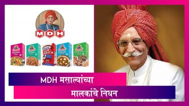 MDH Masala Owner Mahashay Dharampal Gulati Dies: एमडीएच मसाल्याचे मालक महाशय गुलाटी यांचे निधन