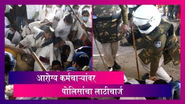 Bhopal Police Lathicharge On Covid-19 Health Workers: आरोग्य कर्मचार्यांवर पोलिसांचा लाठीचार्ज
