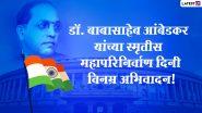 Mahaparinirvan Din 2020 Banner: डॉ. बाबासाहेब आंबेडकर महापरिनिर्वाण दिनी मराठी Messages, Images द्वारे या महापुरुषास करा विनम्र अभिवादन
