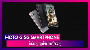 Moto G 5G Smartphone भारतात झाला लॉंन्च; जाणून घ्या स्मार्टफोनची किंमत आणि खासियत