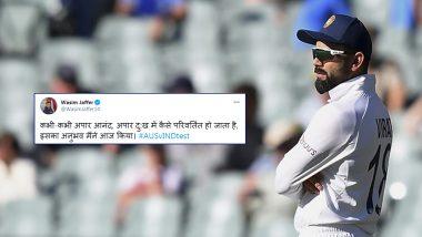 IND vs AUS 1st Test 2020: वसीम जाफर यांनी अॅडिलेड सामन्यातील भारताच्या दयनीय स्थितीवर पोस्टने व्यक्त केली प्रत्येक चाहत्यांची व्यथा, पहा Tweet