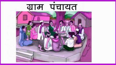 Maharashtra Gram Panchayat Election 2021: राज्यातील 34 जिल्ह्यांत 14,234 ग्रामपंचायतींसाठी 15 जानेवारीला मतदान, 18 तारखेला मतमोजणी