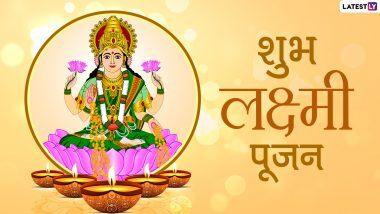 Friday Pooja Special: शुक्रवारी देवी लक्ष्मीला प्रसन्न करण्यासाठी हे उपाय करा, नोकरीत मिळेल बढती आणि पैशाची कमतरता भासणार नाही