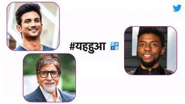 Top Tweets of 2020: सुशांत सिंह राजपूत, अमिताभ बच्चन पासून चैडविक बोसमैन पर्यंत 'हे' होते सर्वाधिक चर्चेत राहिलेले ट्विट्स