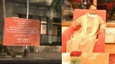 मुंबई: 'चित्रपटसृष्टी युपी ला नेण्याचं मुंगेरीलालचं स्वप्न' म्हणत मनसे चा CM योगी आदित्यनाथ यांना अप्रत्यक्ष टोला