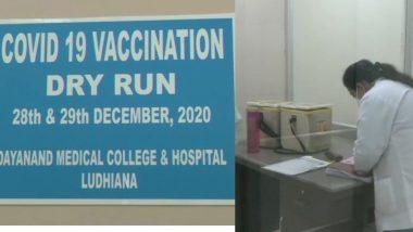 Covid-19 Vaccine Dry Run: पंजाब, आसाम, आंध्र  प्रदेश, गुजरात मध्ये 28, 29 डिसेंबरला कोविड 10 लसीची ड्राय रन; अशी असेल प्रक्रिया