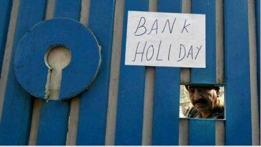 Bank Holidays in April 2021: एप्रिल महिन्यात 'या' दिवशी बंद राहणार बँका, महत्वाची कामे लवकर उरकून घ्या