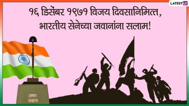 Vijay Diwas 2020 Wishes: 1971 'विजय दिवसा'निमित्त Wallpapers, WhatsApp Status, Messages, HD Images च्या माध्यमातून Quotes शेअर करून करा जवानांना नमन