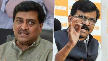 UPA President: 'यूपीएच्या नेतृत्वाबाबत शिवसेनेने सल्ला देऊ नये' काँग्रेस नेते अशोक चव्हाण यांनी संजय राऊत यांना फटकारले