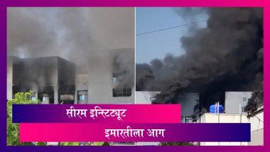 Fire At Serum Institute's Compound In Pune: सीरम इन्स्टिट्यूट इमारतीला लागली आग