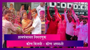 Maharashtra Gram Panchayat Election Results 2021: ग्राम पंचायत निवडणुकीत कोण विजयी कोणाचा पराभव