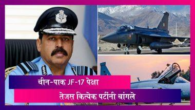IAF Chief RK Bhadauria On LCA Tejas: चीन-पाकिस्तान जेएफ -17 पेक्षा चांगले आहे भारतीय लढाऊ विमान तेजस
