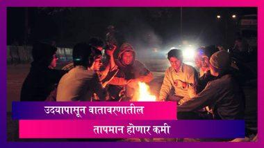 Maharashtra Weather Forecast: राज्यात 20 जानेवारी पासून किमान तापमानात घट होण्याची शक्यता