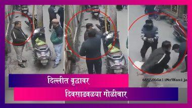 50 Year Old Man Shot Dead In Delhi: दिल्ली च्या रस्त्यावर 50 वर्षीय व्यक्तीवर गोळी झाडून हत्या