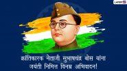 Subhash Chandra Bose Jayanti 2021 Images: नेताजी सुभाषचंद्र बोस यांच्या जयंती निमित्त WhatsApp Messages, Wishes, Greetings शेअर करुन द्या खास मराठी शुभेच्छा!