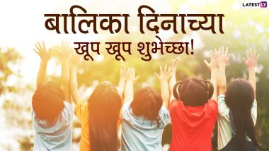 Balika Diwas 2021 Image: बालिका दिनानिमित्त मराठी शुभेच्छा Messages, Wishes, Greetings, WhatsApp Stickers च्या माध्यमातून शेअर करून द्या खास शुभेच्छा!