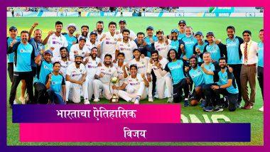 IND vs AUS  Gabba Test: ब्रिस्बेन मध्ये टीम इंडियाचा Border - Gavaskar Trophy जिंकत ऐतिहासिक विजय