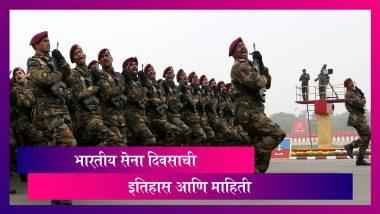 Army Day 2021 History & Significance: 15 जानेवारी रोजी सेना दिवस का साजरा करतात? जाणून घेऊयात