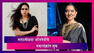 Makar Sankranti Look: Amruta Khanvilkar, Sonalee Kulkarni 'या' अभिनेत्रींनी शेअर केले ब्लॅक साडी लूक