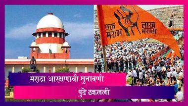 Maratha Reservation: मराठा आरक्षणाचा निर्णय लांबणीवर; सुनावणी आता 5 फेब्रुवारीला होणार