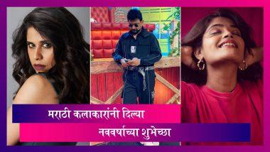 Marathi Celebs Wish Happy New Year 2021:  Sai Tamhankar, Swwapnil Joshi मराठी कलाकारांनी अशा दिल्या नववर्षाच्या शुभेच्छा