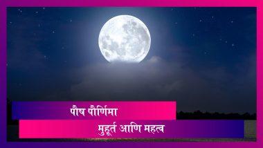 Paush Purnima 2021: पौष पौर्णिमा कधी आहे? जाणून घ्या शुभ मुहूर्त, व्रत कथा, महत्व आणि पूजा विधी