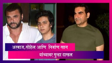 Arbaaz Khan, Sohail Khan, Nirvaan Khan यांच्याविरोधात गुन्हा दाखल; काय आहे प्रकरण जाणून घ्या