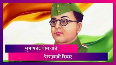 Subhash Chandra Bose Jayanti: नेताजी सुभाषचंद्र बोस जयंती निमित्त पाहूयात त्यांचे प्रेरणादायी विचार