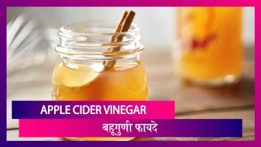 Benefits Of Apple Cider Vinegar: वजन कमी करण्यापासून बऱ्याच गोष्टींवर उपयोगी आहे अॅपल व्हिनेगर