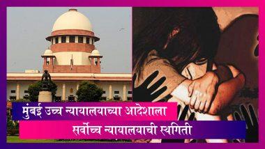 Supreme Court Stays Bombay HC's Order: नागपूर खंडपीठाच्या वादग्रस्त निकालाला सुप्रीम कोर्टाची स्थगिती