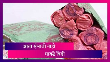 Sambhaji Bidi: 'संभाजी बिडी' चे नाव बदलले; आता  'साबळे बिडी' च्या नावाने होणार विक्री