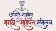 94 व्या अखिल भारतीय साहित्य संमेलनावर कोरोनाचं सावट; पुढील 3 दिवसांत निर्णय होण्याची शक्यता