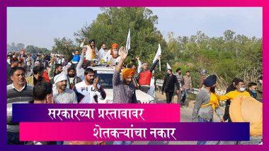 Farmers Protest: शेतकऱ्यांचा सरकारने दिलेला प्रस्ताव स्वीकारण्यास नकार; 26 जानेवारीला रॅली काढण्यावर शेतकरी ठाम