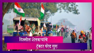 Tractor Parade: दिल्लीत शेतकरी ट्रॅक्टर परेड; शेतकरी-दिल्ली पोलीसांमध्ये झटापट