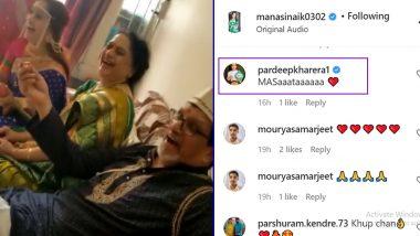 Manasi Naik च्या लग्नविधींदरम्यान तिच्या आईने घेतलेला उखाणा ऐकून होणारा जावई प्रदीप खरेरा ने या व्हिडिओखाली केले 'हे' खास कमेंट, Watch Video