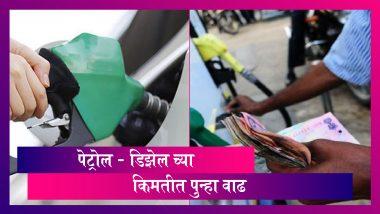 Petrol Diesel Price: पुन्हा पेट्रोल डिझेलच्या किमतीत वाढ; मुंबईत पेट्रोल चे दर 90 च्या पुढे
