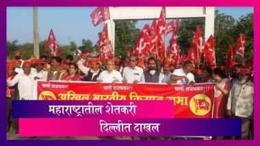 Farmers Tractor Rally On 26th Jan: महाराष्ट्रातील हजारो शेतकरी दिल्लीत दाखल; मुंबईतही शेतकरी मोर्चा राजभवनावर धडकणार