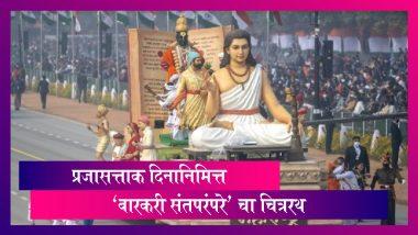 Republic Day 2021: प्रजासत्ताक दिनासाठी महाराष्ट्राचा 'वारकरी संतपरंपरे' वर आधारित चित्ररथ