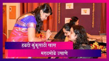 Haldi Kunku Ukhane in Marathi: हळदी कुंकवाच्या कार्यक्रमामध्ये घ्या 'हे' हटके मराठी उखाणे
