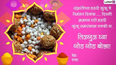 Haldi Kunku Invitation Card Format in Marathi: यंदा हळदीकुंकूवाचे आमंत्रण द्या सोशल मिडियाद्वारे'या' हटके 'आमंत्रण पत्रिका' पाठवून