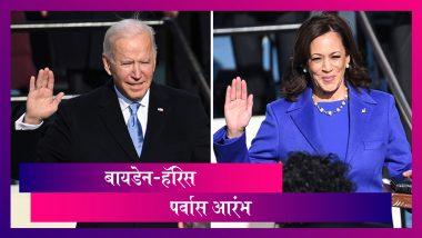 Joe Biden And Kamala Harris Sworn In: Joe Biden यांनी अमेरिकेच्या राष्ट्रपतीपदाची तर Kamala Harris यांनी उपराष्ट्रपतीपदाची घेतली शपथ