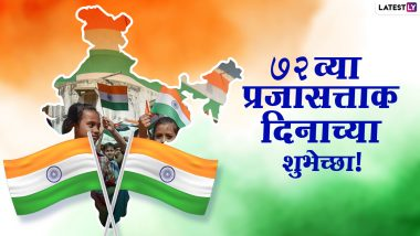 Happy Republic Day  HD Images 2021: प्रजासत्ताक दिन शुभेच्छा देण्यासाठी  HD Images, Wishes, Quotes, Greetings, WhatsApp, SMS, Facebook Message; साजरा करा लोकशाहीचा उत्सव