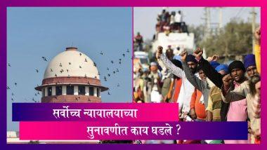 Supreme Court On Farmer Protest: कृषि कायद्यावर तोडगा काढण्यासाठी सुप्रीम कोर्टाने नियुक्त केली चार सदस्यीय समिती