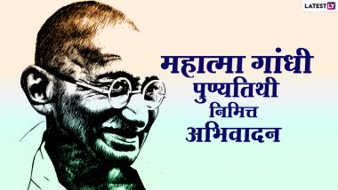 Mahatma Gandhi Punyatithi 2021: महात्मा गांधी पुण्यतिथी निमित्त WhatsApp Status, Facebook Messages द्वारा अभिवादन करा भारताच्या राष्ट्रपित्याला