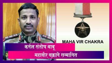 Colonel Santosh Babu Awarded Maha Vir Chakra: शहीद कर्नल संतोष बाबू यांना महावीर चक्र