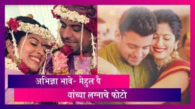 Abhidnya Bhave Wedding Photo: अभिनेत्री अभिज्ञा भावे आणि मेहुल पै यांच्या लग्नातील खास फोटो