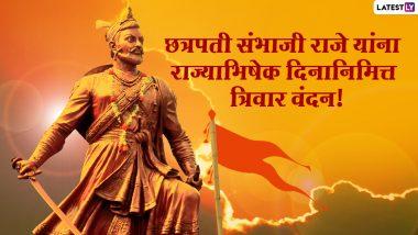 Chhatrapati Sambhaji Maharaj Rajyabhishek Din 2021: छत्रपती संभाजी महाराज राज्याभिषेक दिनाच्या शुभेच्छा Wishes, Messages च्या माध्यमातून शेअर करुन शंभूराजेंना करा त्रिवार अभिवादन!