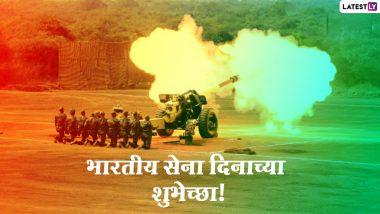 Happy Army Day 2021 Wishes: भारतीय सेना दिनानिमित्त शुभेच्छांसहस  HD Images, Messages पाठवून करा जवानांच्या शौर्याला सलाम